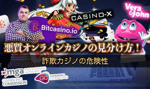 悪質オンラインカジノの見分け方!詐欺カジノの危険性
