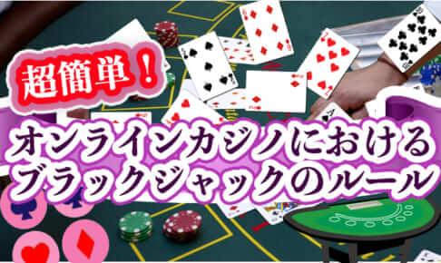 超簡単!オンラインカジノにおけるブラックジャックのルール