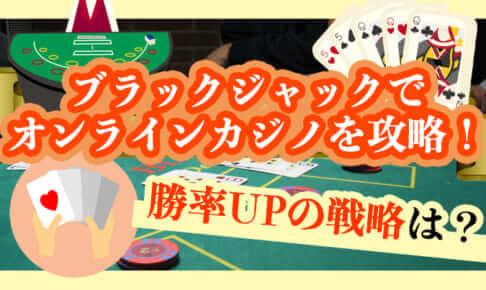 オンラインカジノのブラックジャック攻略法!勝率UPの攻略法