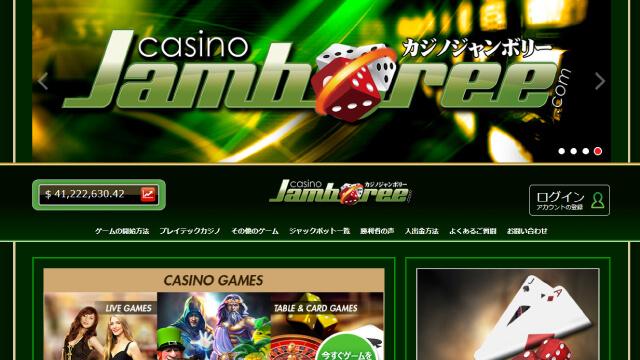 カジノジャンボリーは出金が早いオンラインカジノ