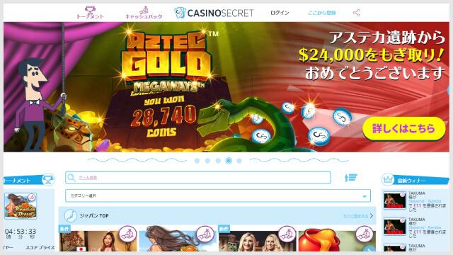 カジノシークレットは出金が早いオンラインカジノ