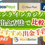 オンラインカジノを出金方法で比較!おすすめ出金手段