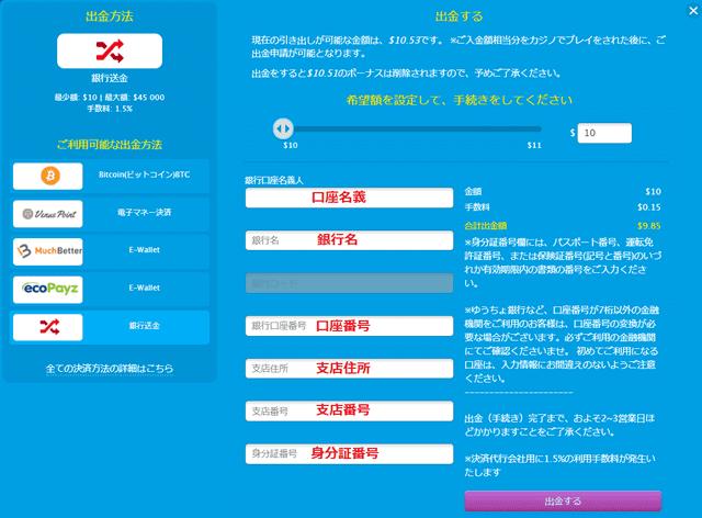 ベラジョンカジノから銀行への出金申請画面