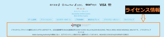 オンラインカジノのライセンス情報