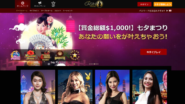 ライブカジノハウスは出金が早いオンラインカジノ