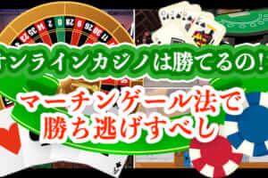 オンラインカジノは勝てるの!?マーチンゲール法で勝ち逃げすべし