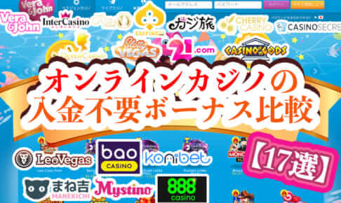 オンラインカジノの入金不要ボーナス比較【17選】