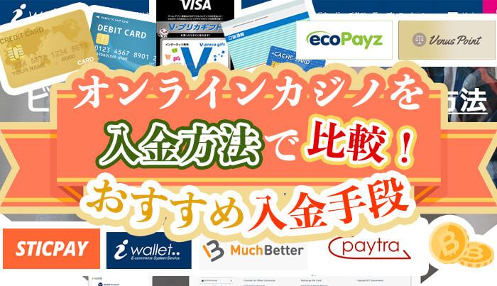 オンラインカジノを入金方法で比較!おすすめ入金手段