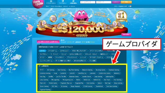 オンラインカジノのゲームプロバイダ