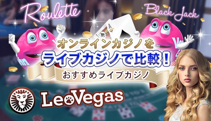 オンラインカジノをライブカジノで比較!おすすめライブカジノ