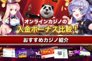 オンラインカジノの入金ボーナス比較!おすすめカジノ紹介