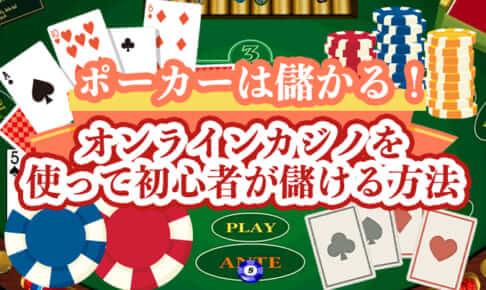 ポーカーは儲かる!オンラインカジノを使って初心者が儲ける方法