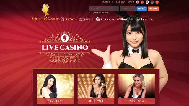 クイーンカジノは出金が早いオンラインカジノ