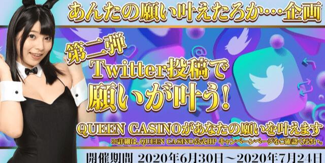クイーンカジノのTwitterキャンペーン