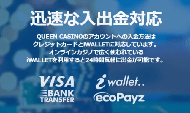 クイーンカジノのiWalletへの出金