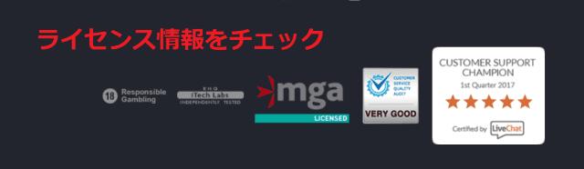 ブックメーカーのライセンス情報