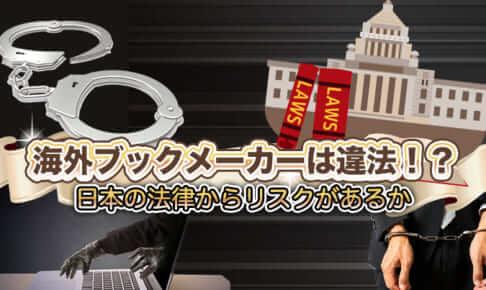 海外ブックメーカーは違法!?日本の法律からリスクがあるか考察