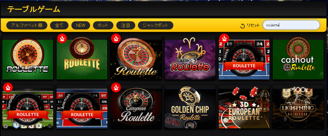 「roulette」でゲームを検索