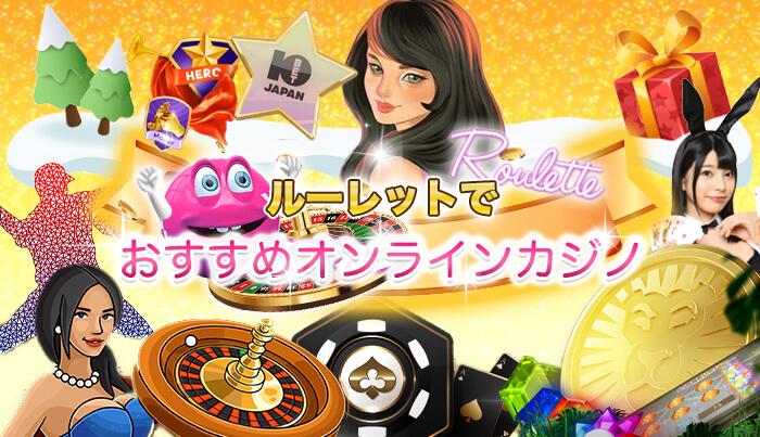 ルーレットでおすすめのオンラインカジノ