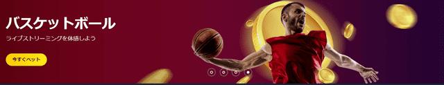 バスケットボールの賭け