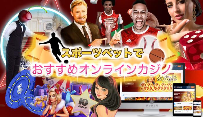 スポーツベットでおすすめのオンラインカジノ