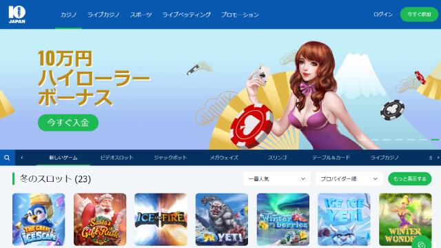 バーチャルゲームがあるおすすめオンラインカジノ【10bet】