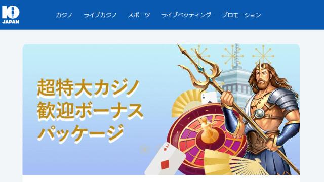 入金ボーナスが甘いオンラインカジノ【10bet】