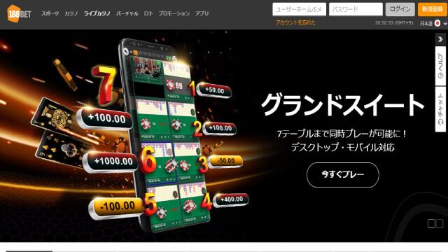 ポーカーができるおすすめのオンラインカジノ【188bet】
