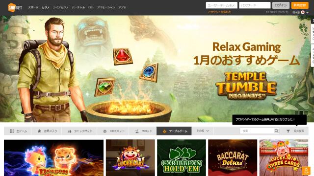 テキサスホールデムポーカーができるおすすめオンラインカジノ【188bet】