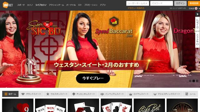 実質的な出金条件が甘いオンラインカジノ【188bet】