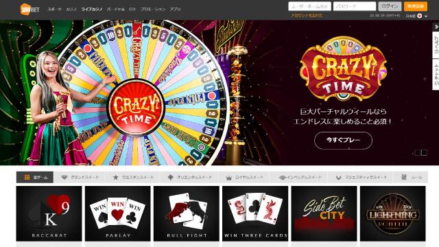 モノポリーがプレイできるおすすめオンラインカジノ【188bet】