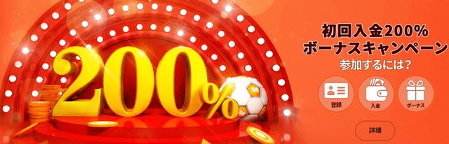 入金ボーナスが200%のおすすめオンラインカジノ【188bet】