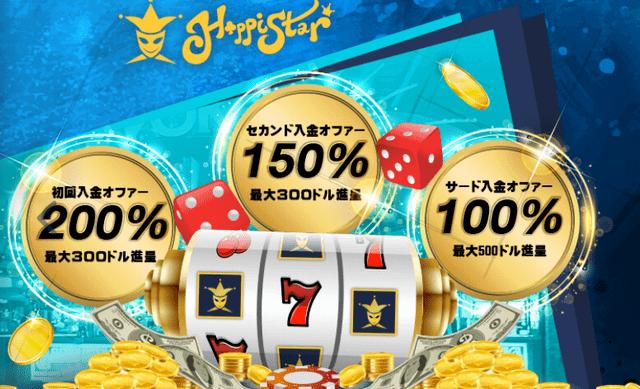 入金ボーナスが200%のおすすめオンラインカジノ【ハッピースター】