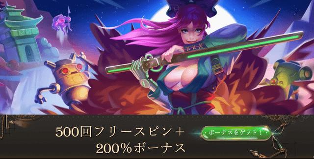 入金ボーナスが200%のおすすめオンラインカジノ【ジョイカジノ】