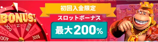入金ボーナスが200%のおすすめオンラインカジノ【ユースカジノ】
