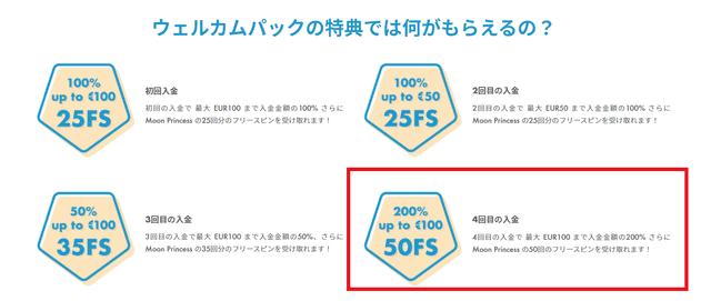 入金ボーナスが200%のおすすめオンラインカジノ【スロッティベガス】