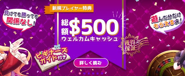 入金ボーナスが200%のおすすめオンラインカジノ【インターカジノ】