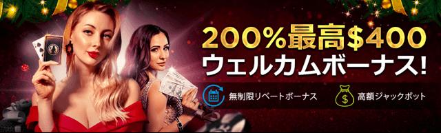 入金ボーナスが200%のおすすめオンラインカジノ【ライブカジノハウス】