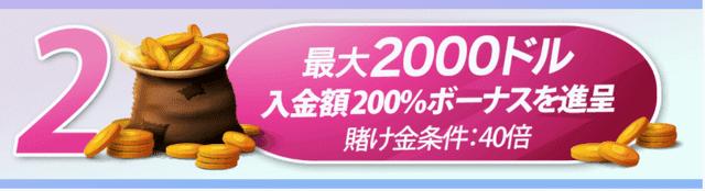 入金ボーナスが200%のおすすめオンラインカジノ【ジパングカジノ】