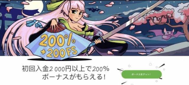 入金ボーナスが200%のおすすめオンラインカジノ【カジノエックス】