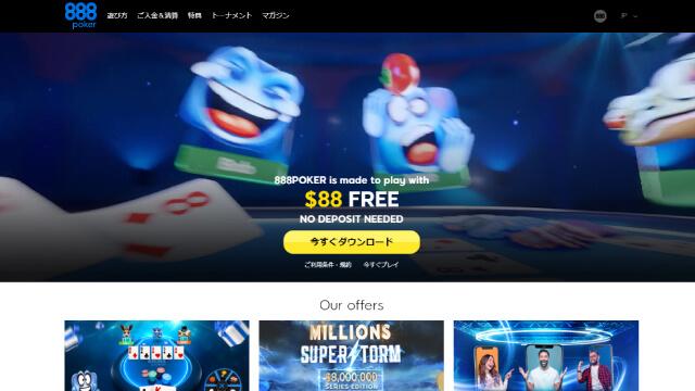 テキサスホールデムポーカーができるおすすめオンラインカジノ【888Poker】