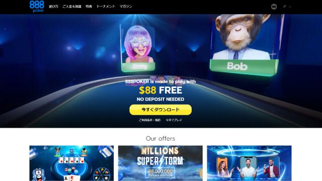 ポーカーがプレイできるおすすめのオンラインカジノ【888poker】
