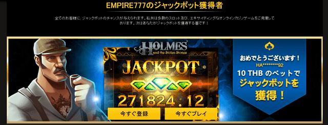 ジャックポットが多く誕生するエンパイアカジノ