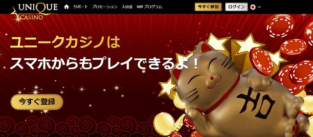 ユニークカジノトップページにある金運の招き猫