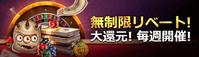 賭ければ賭けるほど貯められるライブカジノハウスのリベートボーナス