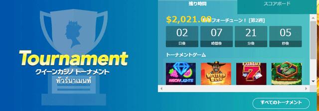 高額賞金が獲得できるクイーンカジノのトーナメントイベント