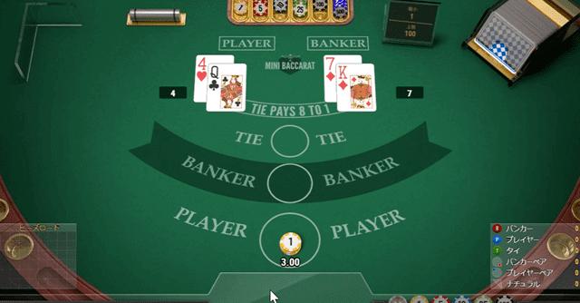 ディーラーはプレイヤーとバンカーにそれぞれ2枚ずつカードを配る