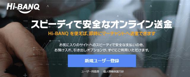クイーンカジノの銀行送金に利用するう中間決済業者『Hi BanQ』