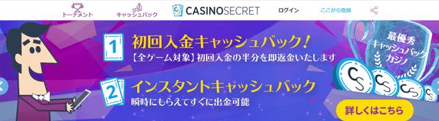 銀行送金で出金できるがおすすめできないオンラインカジノ「カジノシークレット」