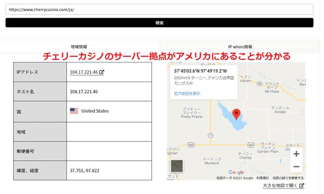 各オンラインカジノのサーバー設置場所